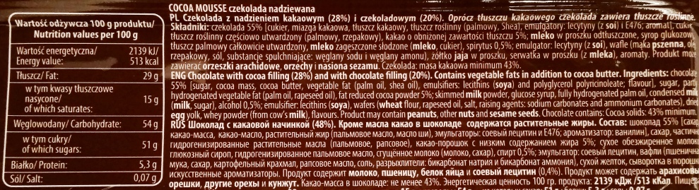Wawel, Cocoa Mousse (100 g) (2)